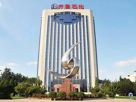 中国石化齐鲁石化公司