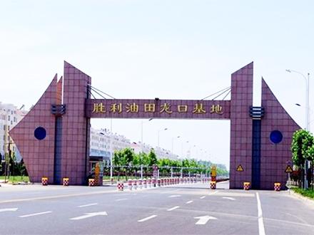 shen江容储气罐在胜利youtian集团的应用
