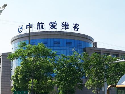 申江容储气罐应用于中航集团
